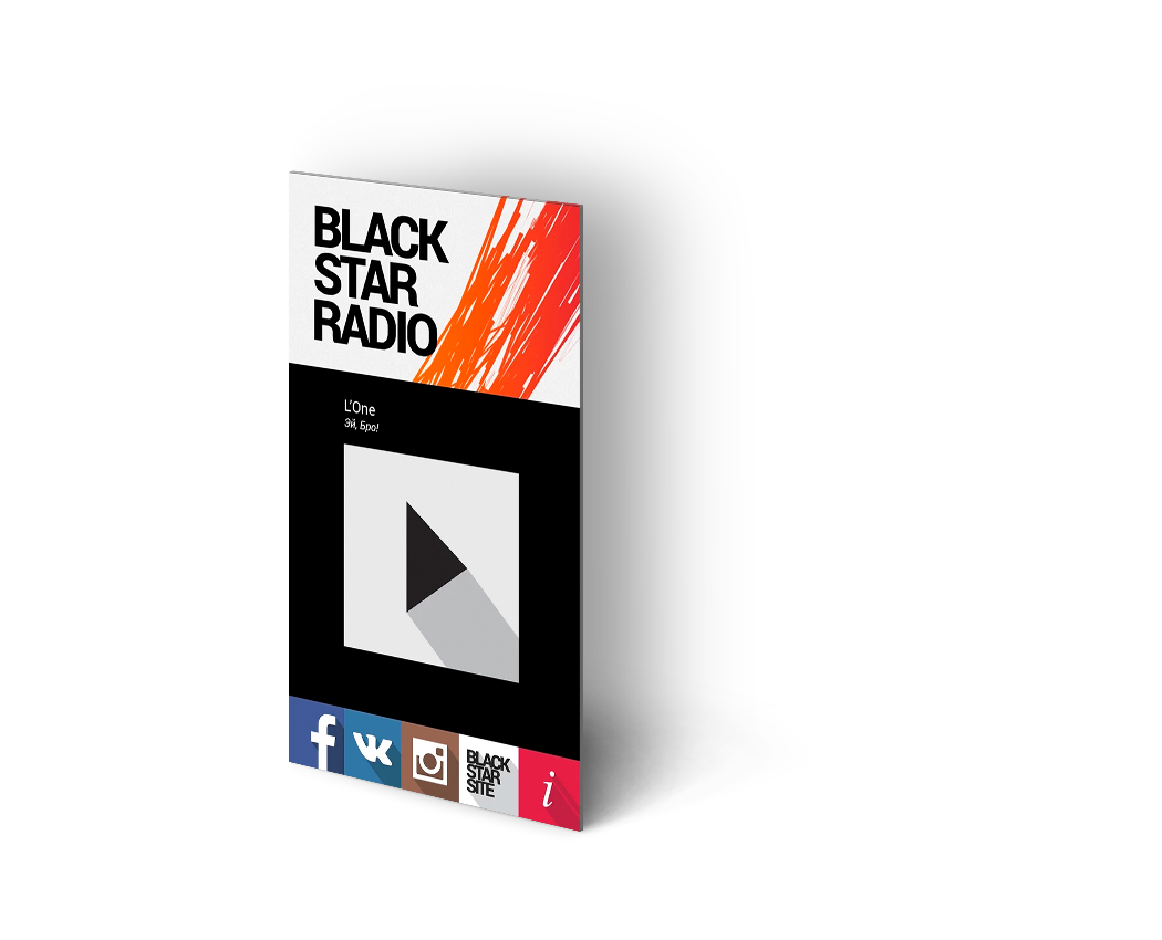 Black Star Radio - the official Internet radio station of the music label Black Star inc.